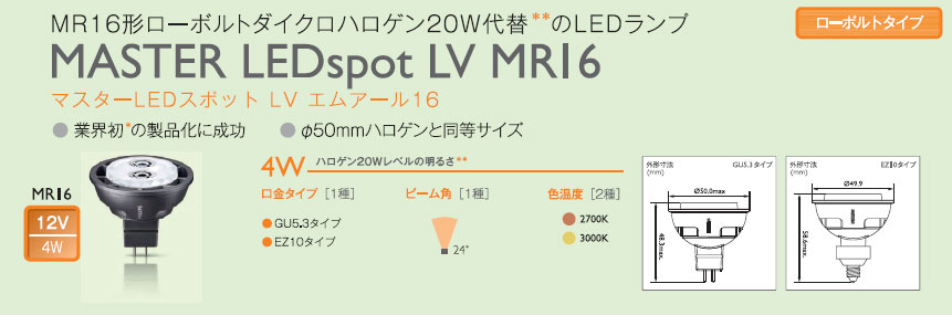 LED�d���@MR11�`�@12V�@4W�@GU5.3
